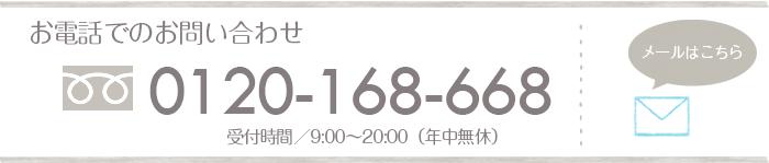 0120-168-668
