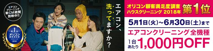 エアコンクリーニング全機種1台あたり1,000円OFFキャンペーン